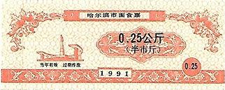 0.25 jin 1991 recto.jpg