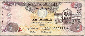 5 dirhams 2012 recto.jpg