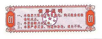 0.1 jin 1975 verso.jpg