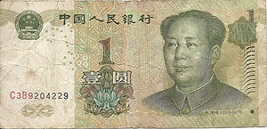 1 yuan 1999 recto.jpg