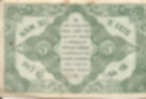 5 cents 1942 verso.jpg
