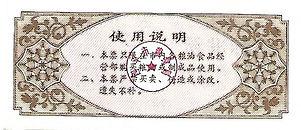 5 jin 1987 brun verso.jpg