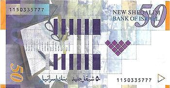 50 n.sheqels 2007 verso.jpg