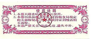 0,05 jin 1991 verso.jpg