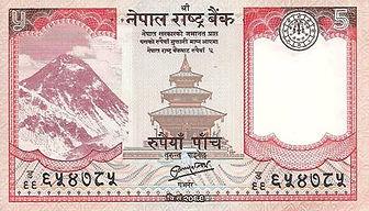 5 roupies 2008 recto.jpg