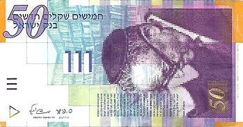50 n.sheqel 2007 recto.jpg