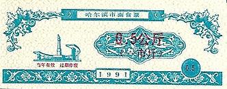 0,25 jin 1991 recto.jpg