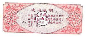 1 jin 1987 rouge verso.jpg