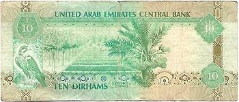 10 dirhams 2008 verso.jpg