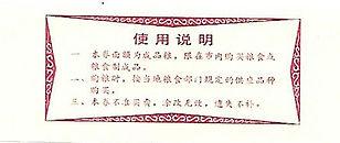 0,1 jin 1983 verso.jpg