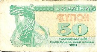50 karbo 1991 recto.jpg