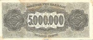 5 000 000 drachmes 1944 verso.jpg