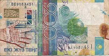 200 tenge 2006 recto.jpg