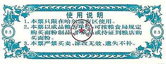 0,5 jin 1991 verso.jpg