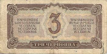 3 chervontsa 1937 verso.jpg