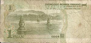 1 yuan 1999 verso.jpg