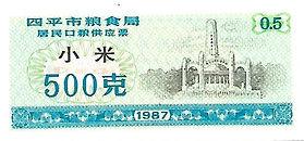 0,5 jin 1987 bleu recto.jpg