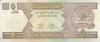 5 afghanis 2002 verso.jpg