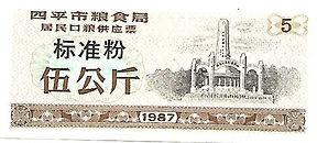 5 jin 1987 brun recto.jpg