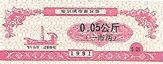 0,05 jin 1991 recto.jpg