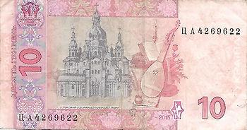 10 hryven 2015 verso.jpg