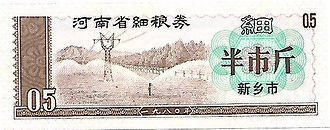 0,5 jin 1980 recto.jpg