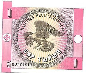 kirghistan 1 tiyin 1993 recto.jpg