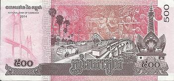 500 riels 2014 verso.jpg