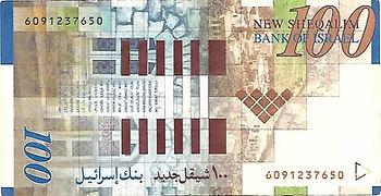 100 n.sheqels 2002 verso.jpg