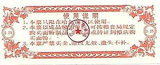 0,25 jin 1991 verso.jpg