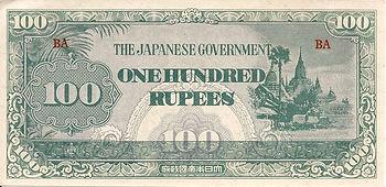 100 roupies 1944 recto.jpg