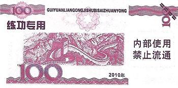 100 yuan 2010 funéraire.jpg