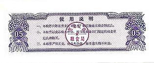 0,5 jin 1978 verso.jpg