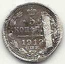 5 kopeck 1912 recto.jpg