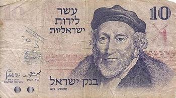10 lirot 1973 recto.jpg