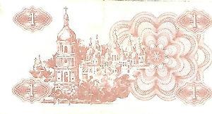 Ukraine 1 karbo 91 verso.jpg
