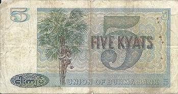 5 kyats 1973 verso.jpg