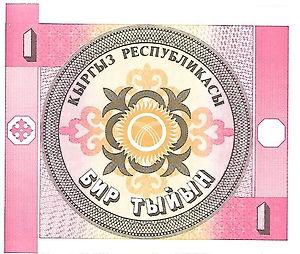 kirghistan 1 tiyin 1993 verso.jpg