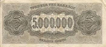 5000000 drachmes 1944 verso.jpg
