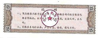 0,5 jin 1980 verso.jpg