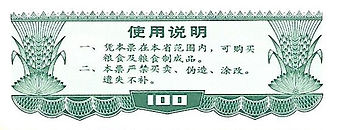 0 jin 1986 verso.jpg