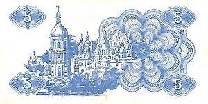 Ukraine 5 karbo 91 verso.jpg