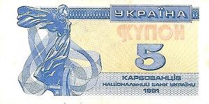Ukraine 5 karbo 91 recto.jpg