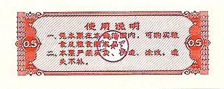 0.5 jin 1974 verso.jpg