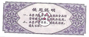 0,5 jin 1987 verso.jpg