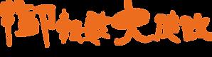 御転婆大使館logo2020.png