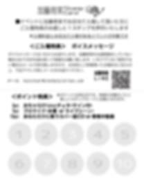 加藤育実StampCard裏_1.png