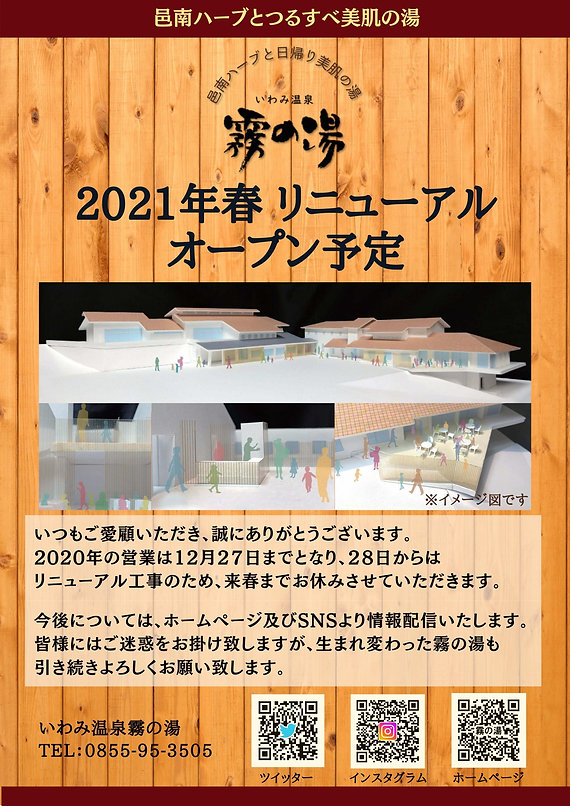 20210118_霧の湯リニューアル告知.jpg