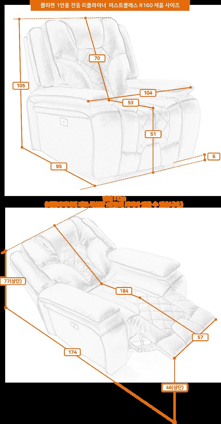 클라젠 1인용 전동 리클라이너 R160