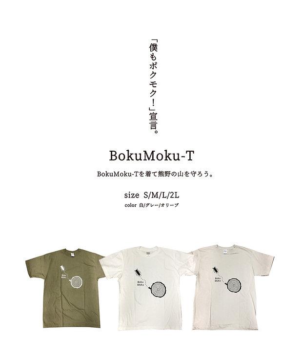 チャリティTシャツ
